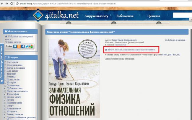 Рис.10 Открытие книги онлайн