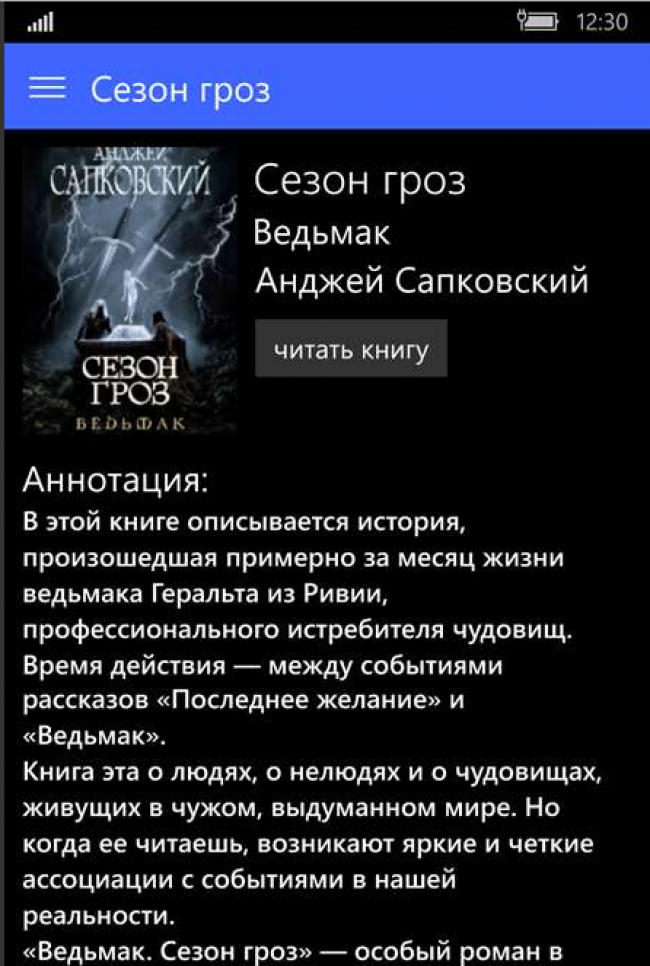 Рис. 14 - просмотр текста в приложении Fiction Book Reader для Windows Phone