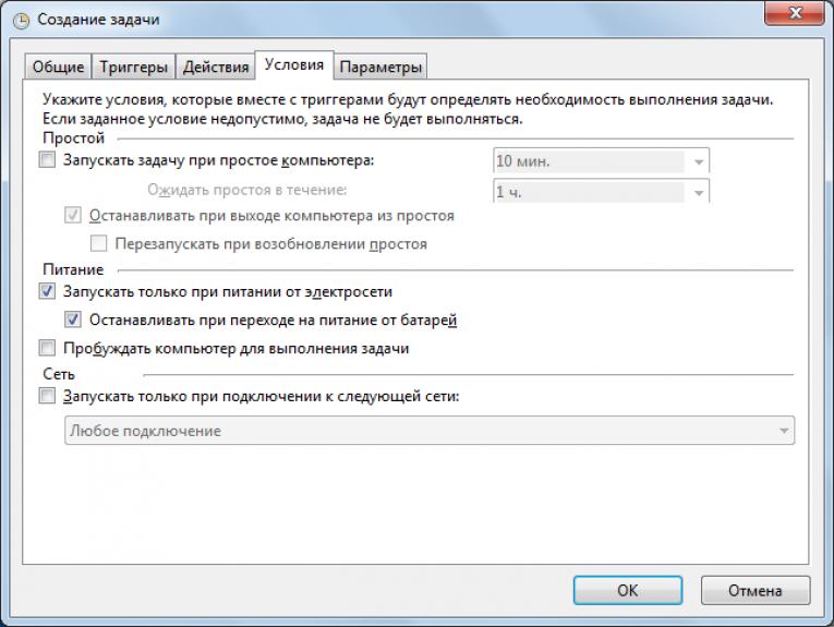 Планировщик заданий в Windows 7 и 8: начальный уровень