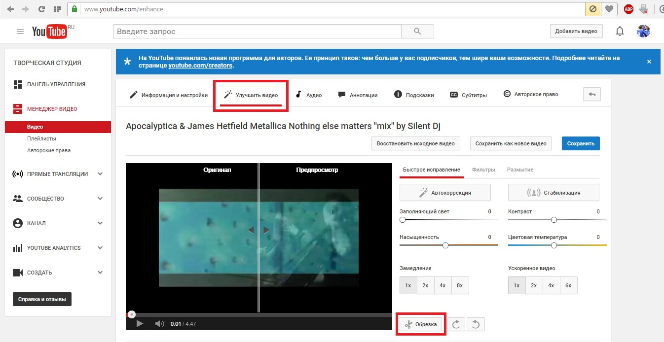 №12. Вкладка «Улучшить видео» для ролика на Youtube