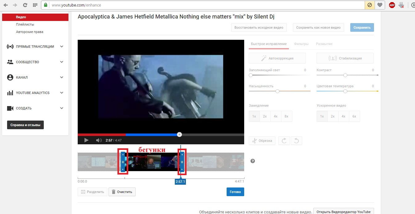 №13. Интерфейс для обрезки видео