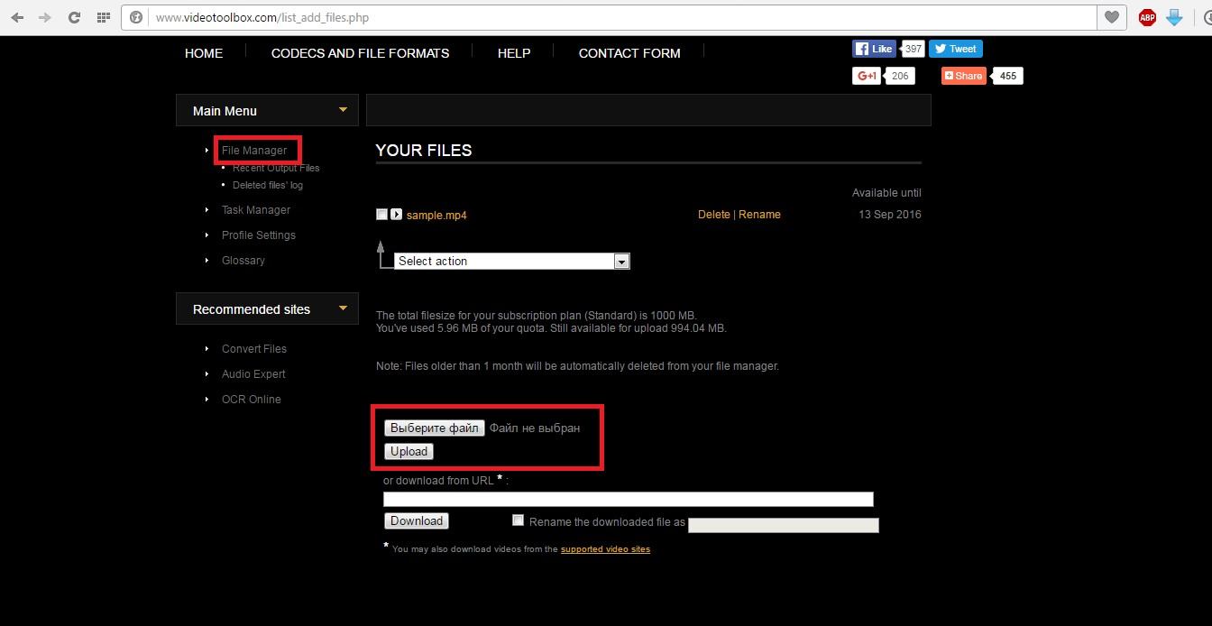 №2. Страница File Manager на videotoolbox.com