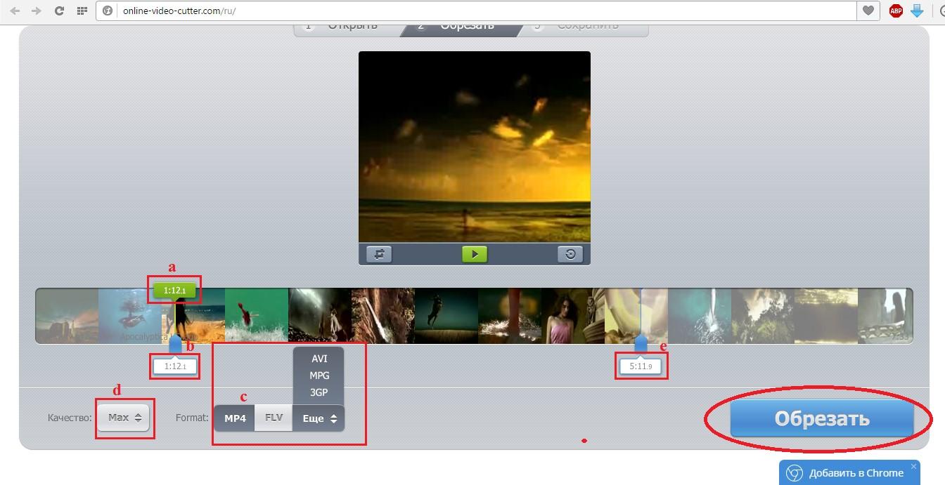 №6. Страница обрезки видео на сайте online-video-cutter.com