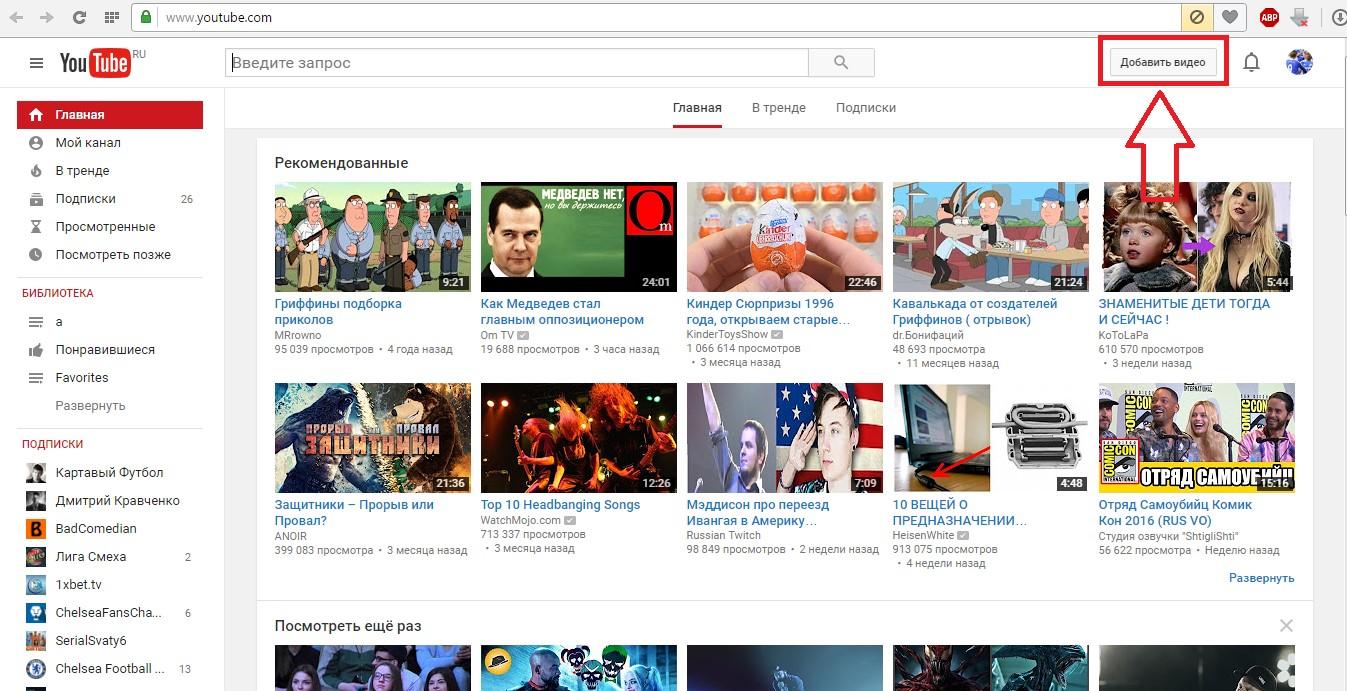№7. Кнопка «Добавить видео» на Youtube
