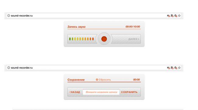 Рис. 8 Интерфейс Soundrecorder (вверху – запись, внизу – воспроизведение).