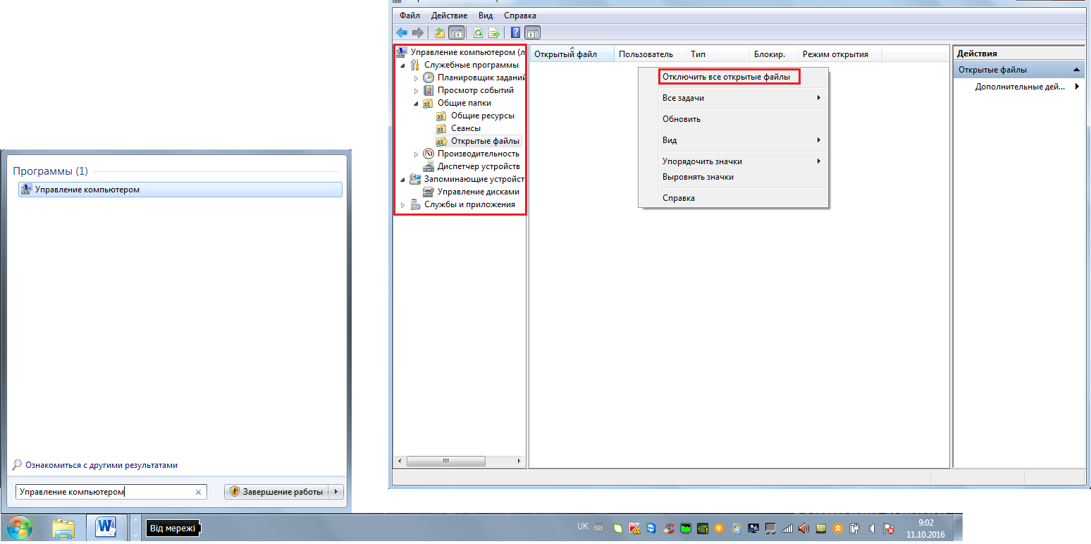 Поиск меню «Управление компьютером» и отключение всех открытых файлов в нем