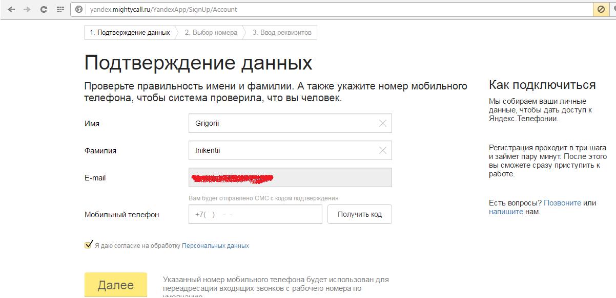 Рис. №1. Страница подтверждения данных при регистрации в Яндекс.Телефонии