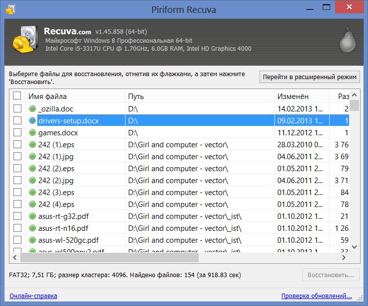 Программы для восстановления файлов на андроид