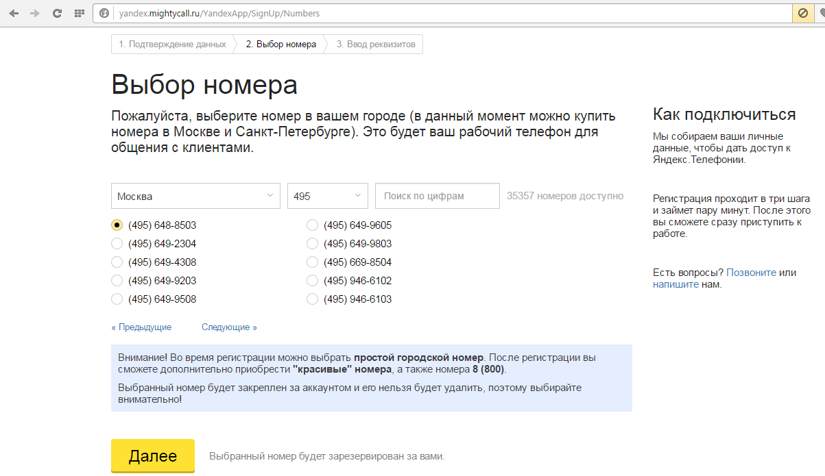 Рис. №2. Страница выбора номера при регистрации в Яндекс.Телефонии