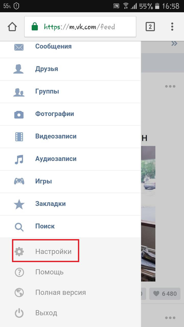 Рис. №3. Доступ к настройкам в мобильной версии ВК