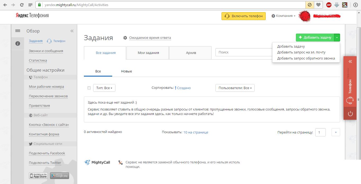 Рис. №4. Админ-панель Яндекс.Телефонии