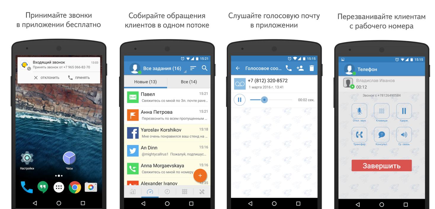 Рис. №5. Приложения Яндекс.Телефонии для Android и iOS