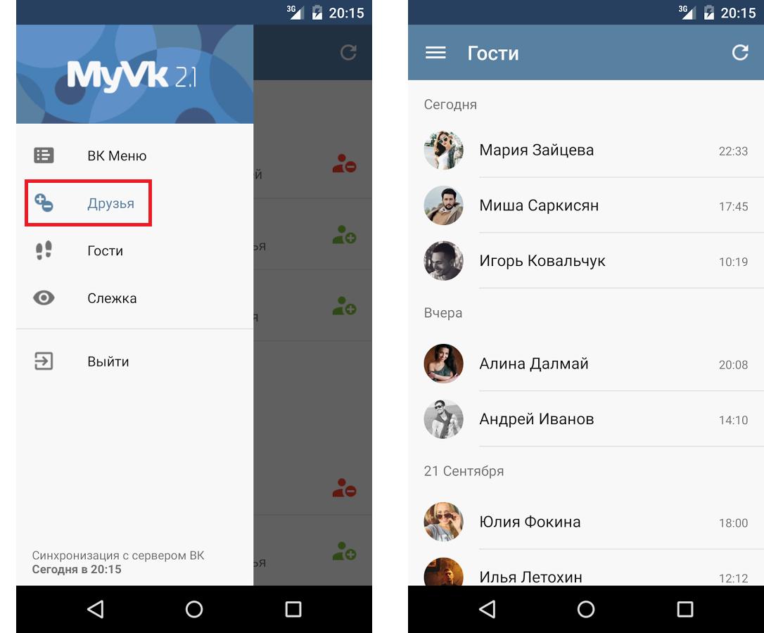 Рис. №5. Работа приложения «MyVk Гости и Друзья Вконтакте»