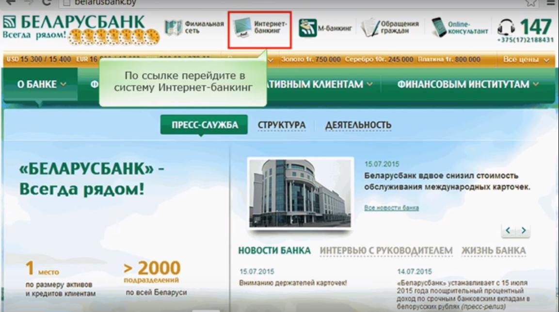 Рис. №5. Сайт Беларусбанка в интернете и ссылка на интернет банкинг