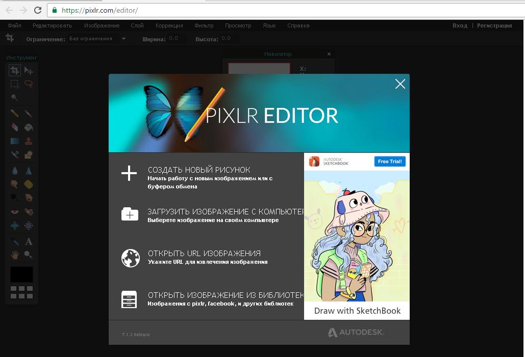 Рис. 1 - стартовая страница Pixlr