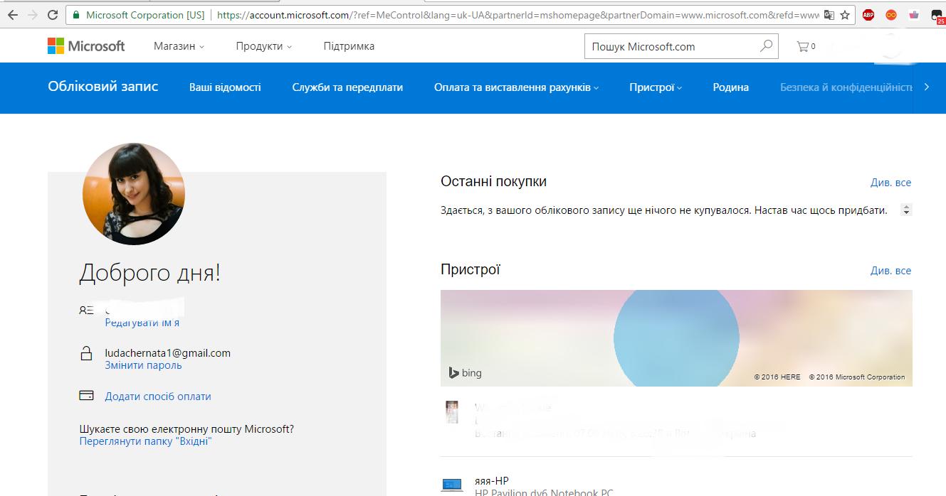 Рис. 1 – вход в аккаунт пользователя «Майкрософт»