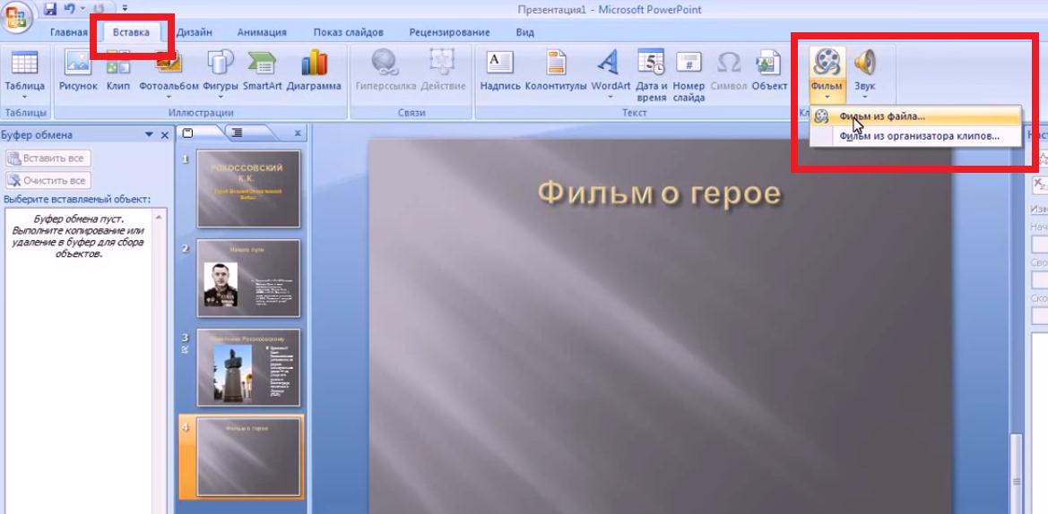 Рис. 10 – иконка для добавления видео в PP 2007