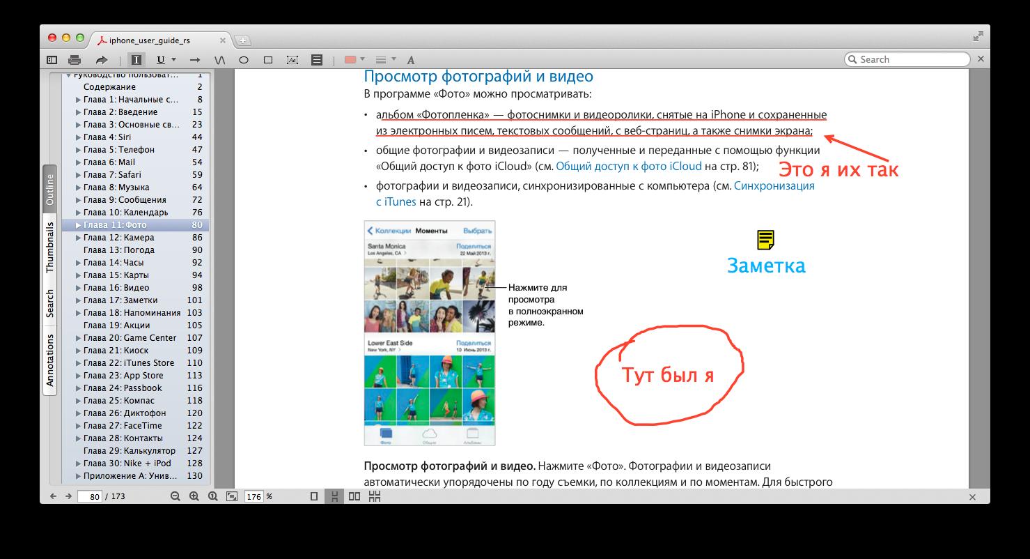 управление цветом в foxit pdf editor инструкция