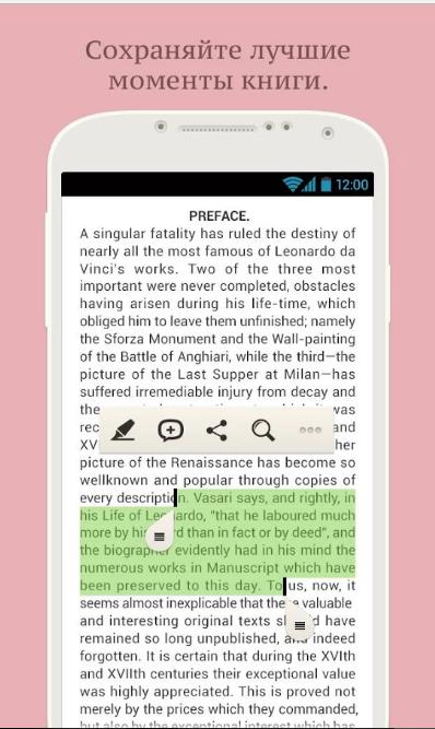 Рис. 11. Отображение документов в PocketBook Reader