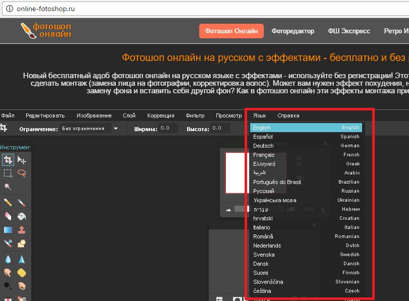 Рис. 12 – изменение языка в Online Photoshop