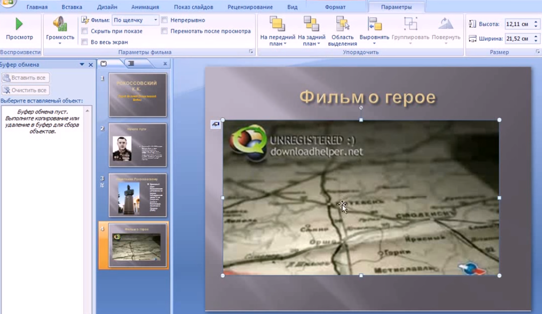 Рис. 12 – превью видео на слайде