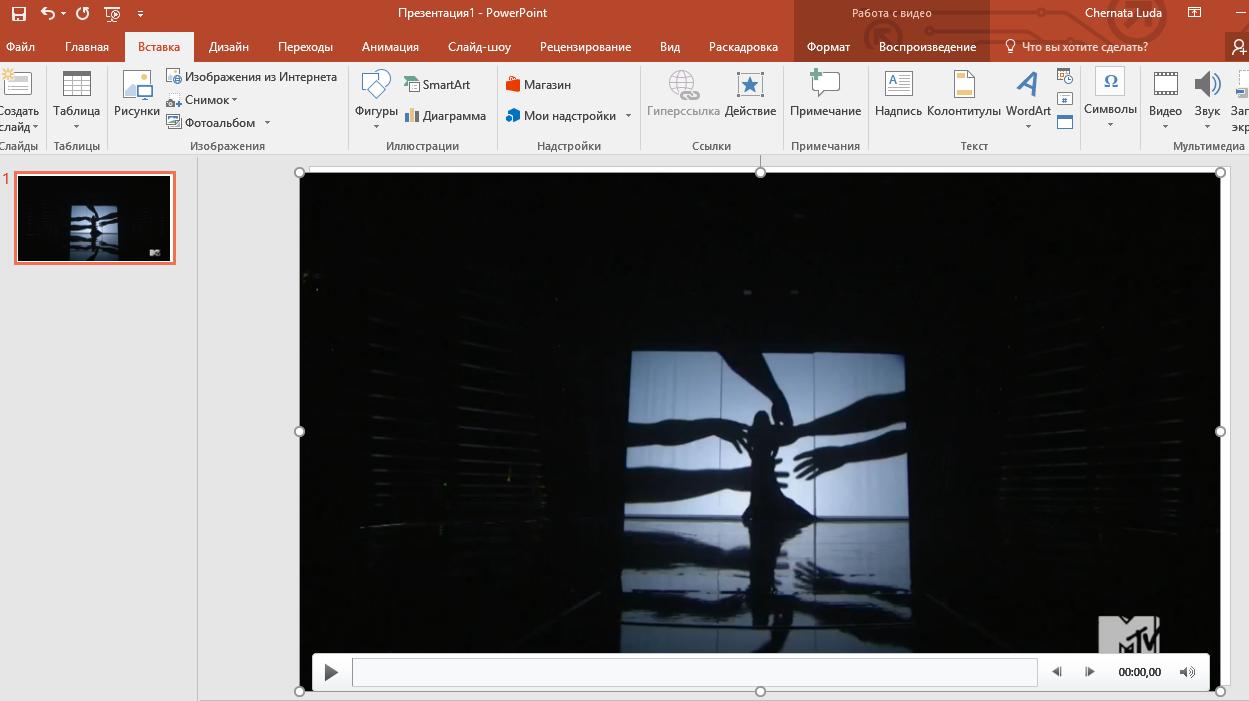 Рис. 14 – отображение видеоролика на слайде