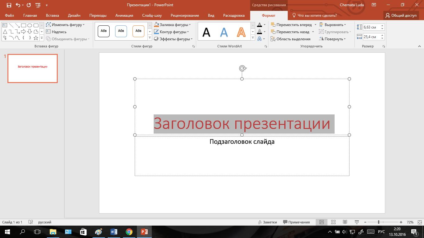 Рис. 17 – работа с текстом в новых версиях программы