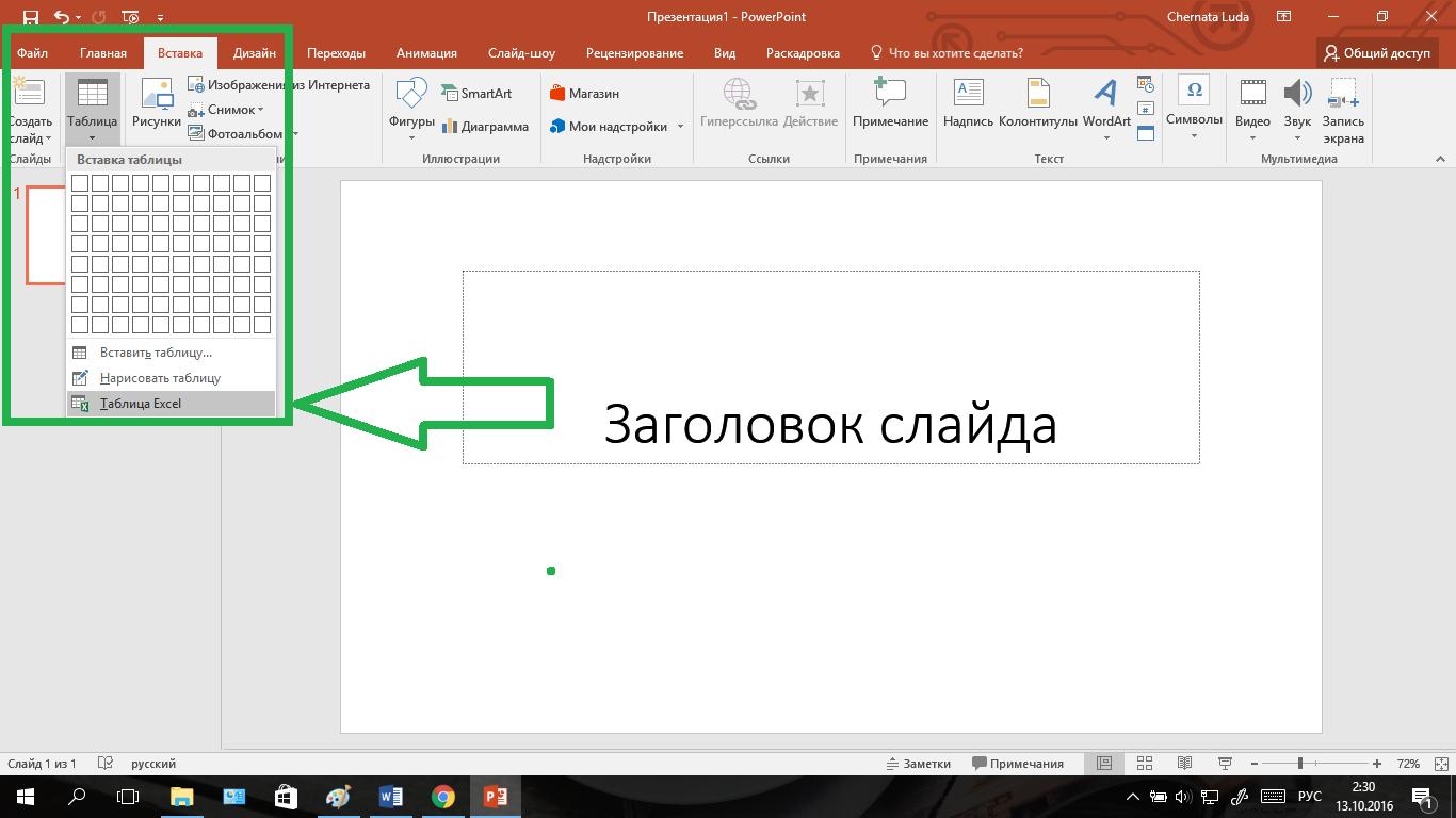 Рис. 18 -добавление таблицы Excel на слайд презентации