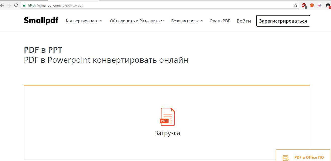 Рис. 18 – загрузка файла на SmallPDF