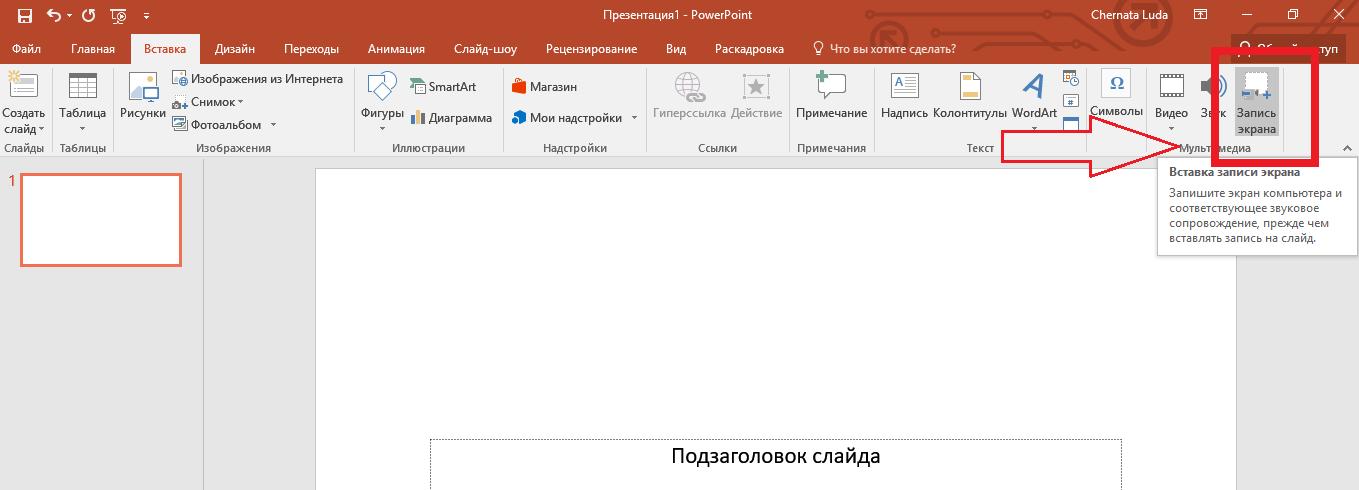 Рис. 20 – режим записи на панели управления