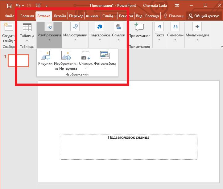 Рис. 3 - вставка рисунка в новых версиях PowerPoint