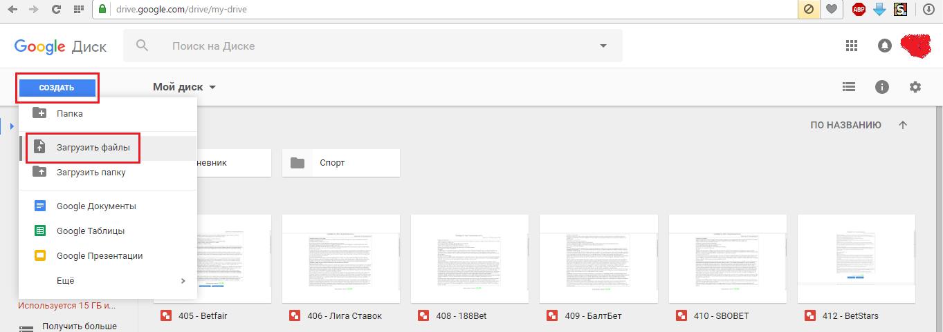 Рис. 5. Окно выбора файлов в Google Docs