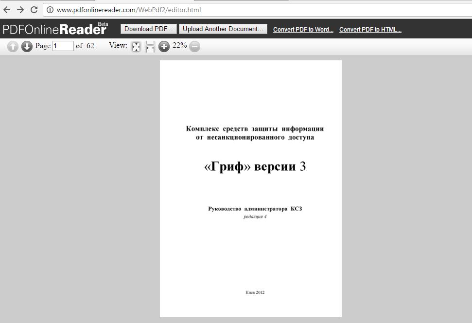 Рис. 4. Отображение файла на сайте Pdf Online Reader