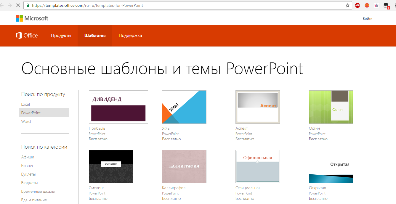 Рис. 5 – главная страница Microsoft templates