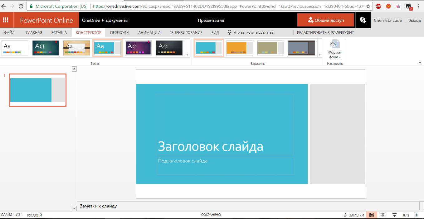 Google Презентации: бесплатно создавайте и редактируйте презентации в Интернете.