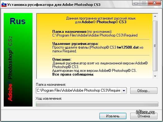 Рис. 6 – процесс установки русификатора для Фотошоп