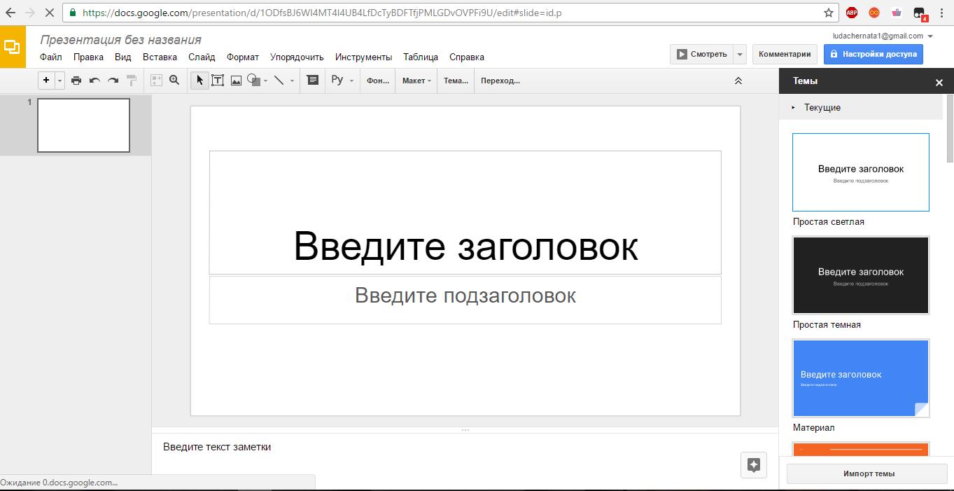 Рис. 7 – редактор презентаций
