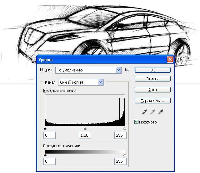 Рис. 8 – изменение параметров уровней изображения