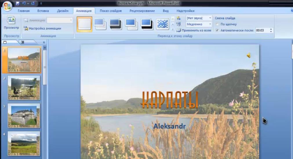 Рис. 8 – работа с анимацией в версии программы 2007 года