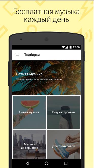 Рис.6 – официальна программа Яндекс.Музыка для Андроид-устройств