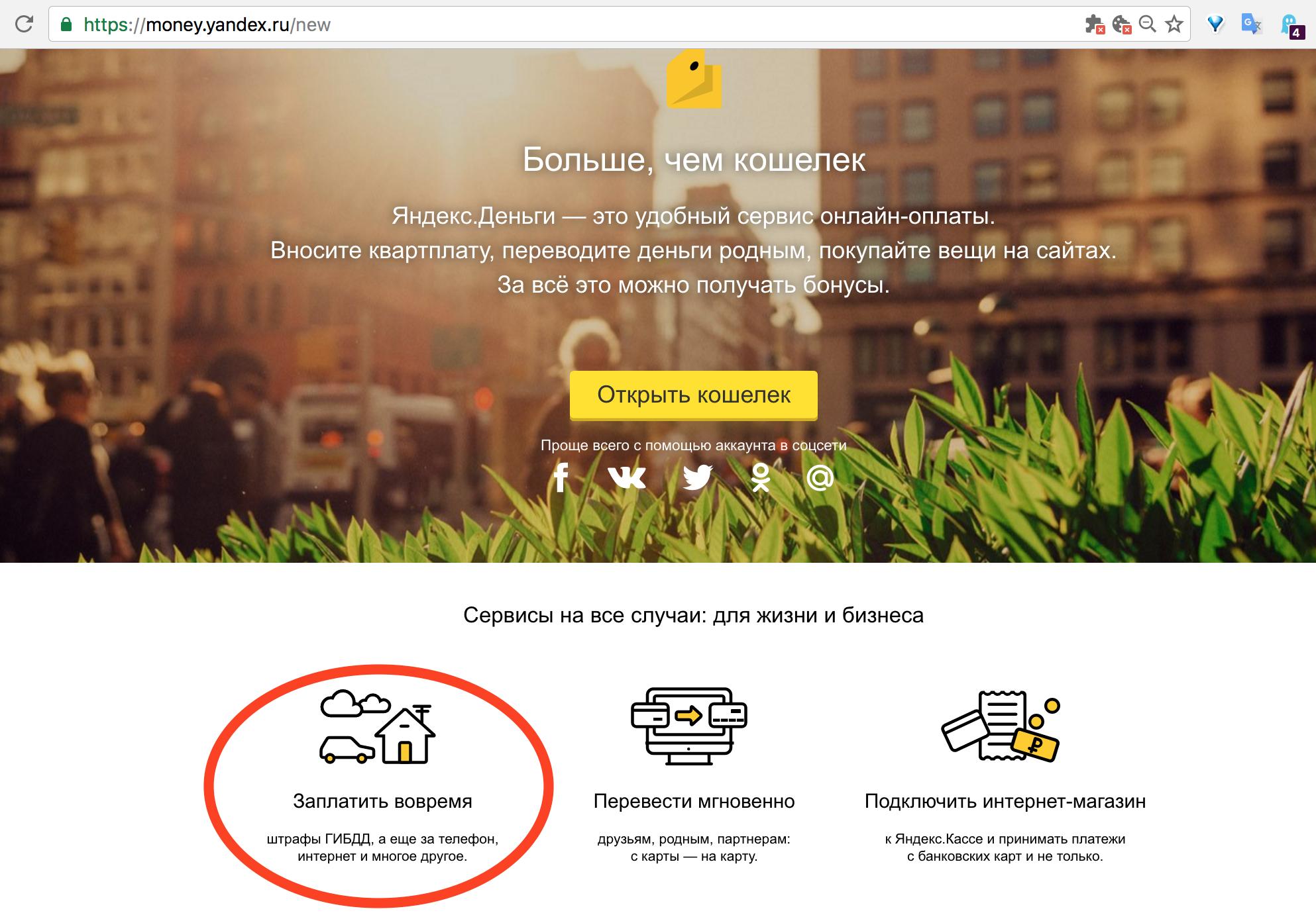 Рис. 4 Главная страница обновленного ресурса Yandex.Money