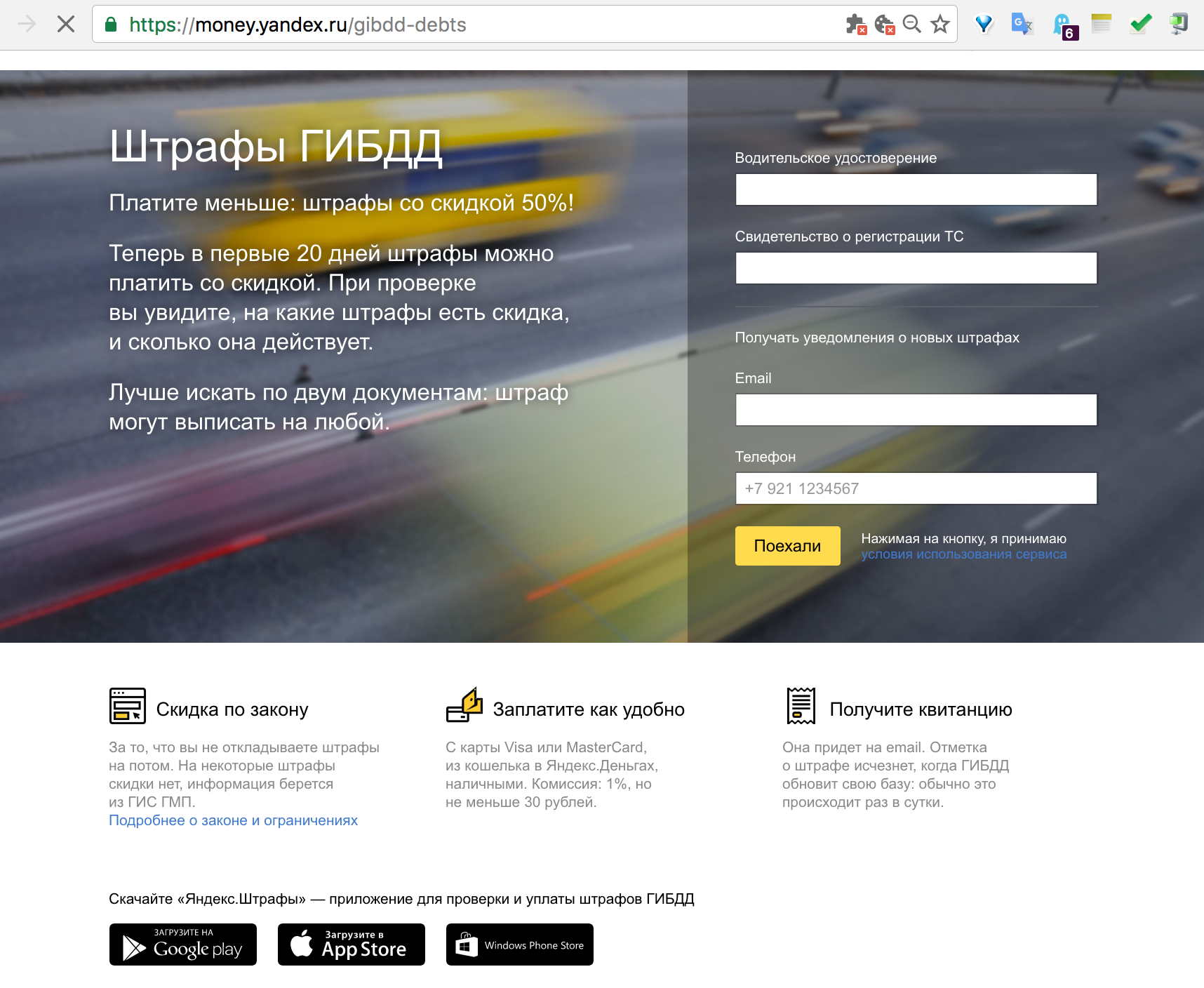 Рис.6. Страница«Яндекс.Штрафы» в веб.