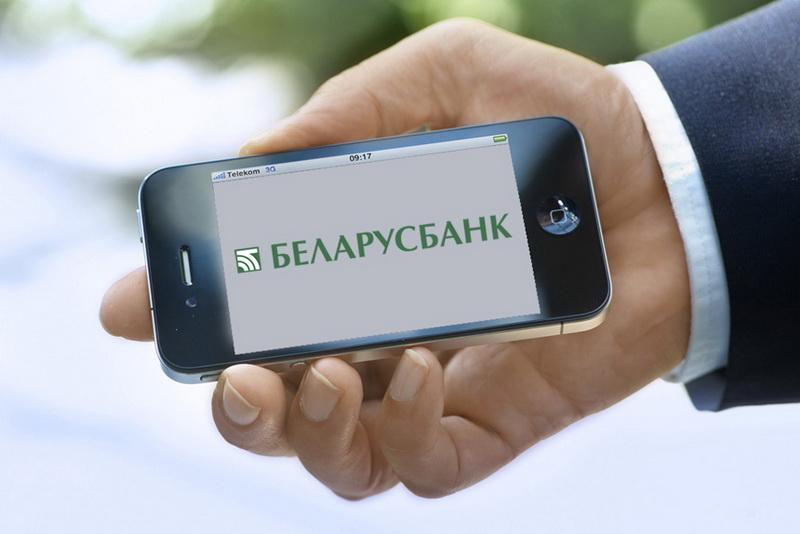 Как оплатить интернет через интернет банкинг Беларусбанк