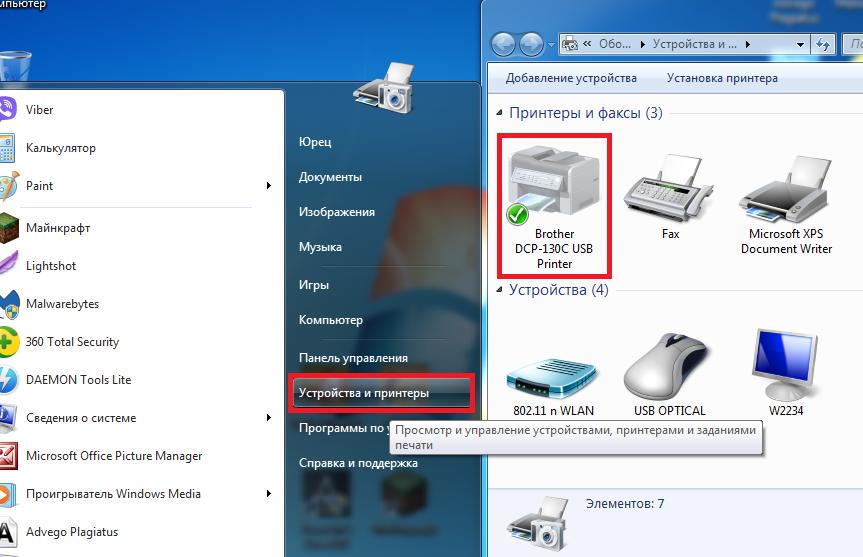 Рис.1. Меню устройств и принтеров в Windows 7.