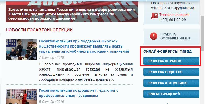 Рис.1. Проверка штрафов на сайте ГИБДД.