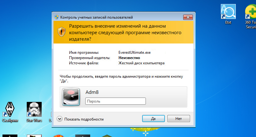 Рис.1. Запрос на запуск программы под учётной записью администратора.