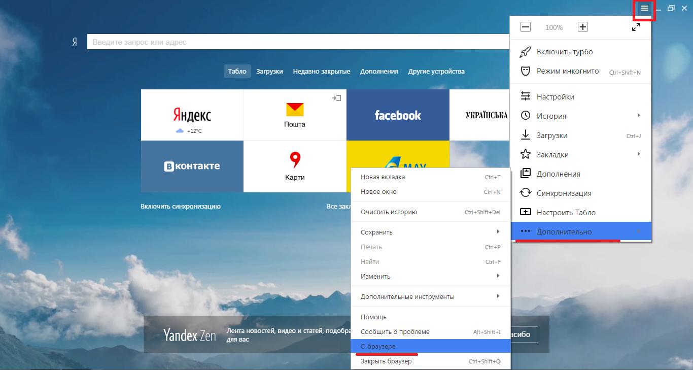Рис. 1. Доступ к пункту «О программе» в меню опций Яндекс.Браузера