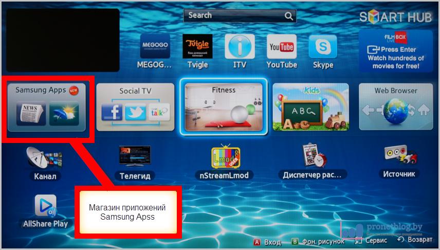 Рис. №1. Вход в Samsung Apps.