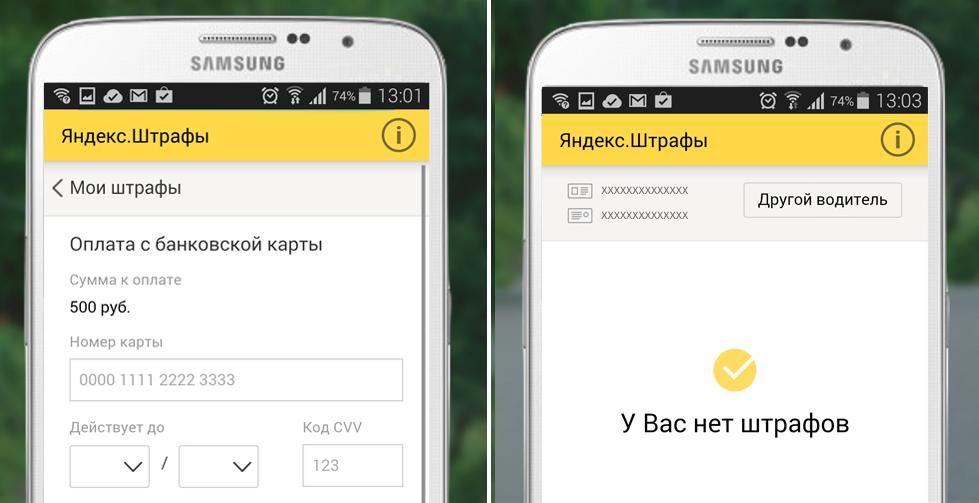 Рис.3. Мобильное приложение «Яндекс.Штрафы»