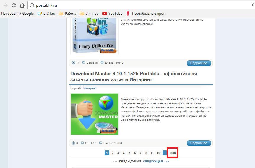 Рис.3. Ассортимент сайта Portablik.ru